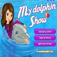 Игра Выступает дельфин