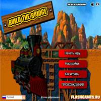 Игра Построй мост