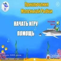 Игра С рыбками