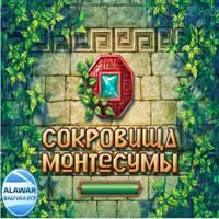 Игра Монтесума 4