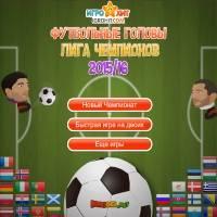 Игры футбол головами чемпионат россии
