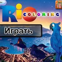 Игры рио раскраски