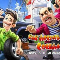 Игра Как Достать Соседа Каникулы Олигарха