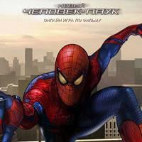 Раскраски человек паук игры играть