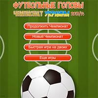 Игра Футбол украины