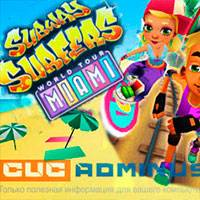 Игра Subway surfers miami