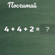 Игра по математике 1 класс