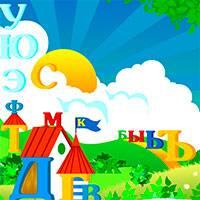 Игра Азбука для детей онлайн