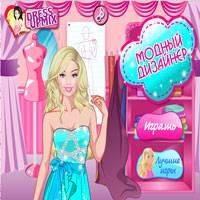 Игра Делать одежду онлайн