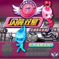Игра Два крыла 2 онлайн