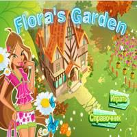 Игра Флора и её питомцы онлайн