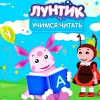 Игра Лунтик учится читать
