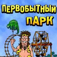 Игра Первобытный парк онлайн
