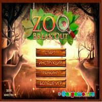 Игра Побег из зоопарка онлайн