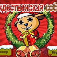 Игра Рождественская собака онлайн