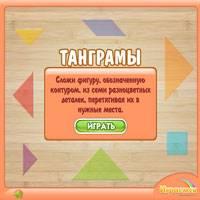 Игра С прищепками онлайн