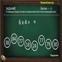 Игра С таблицей умножения онлайн
