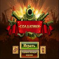 Игра Солдатики 2 онлайн