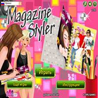 Игра Создай свой журнал онлайн