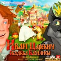 Игра Иван царевич свадьба василисы онлайн