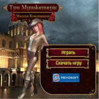 Игра Три мушкетера онлайн