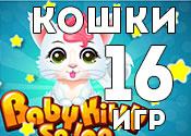 16 крутых игр насчет кошек