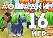 16 замечательных игр ради лошадей