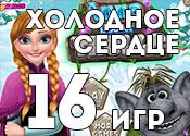 16 волшебных игр Холодное середыш
