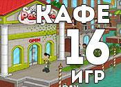 16 занимательных игр для кафе