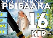 16 увлекательных игр по отношению рыбалке