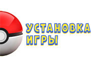Как установить Pokemon Go