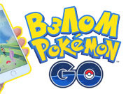 Pokemon: Go взлом