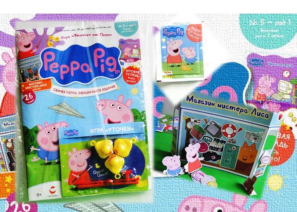 Журнал Свинка Пеппа